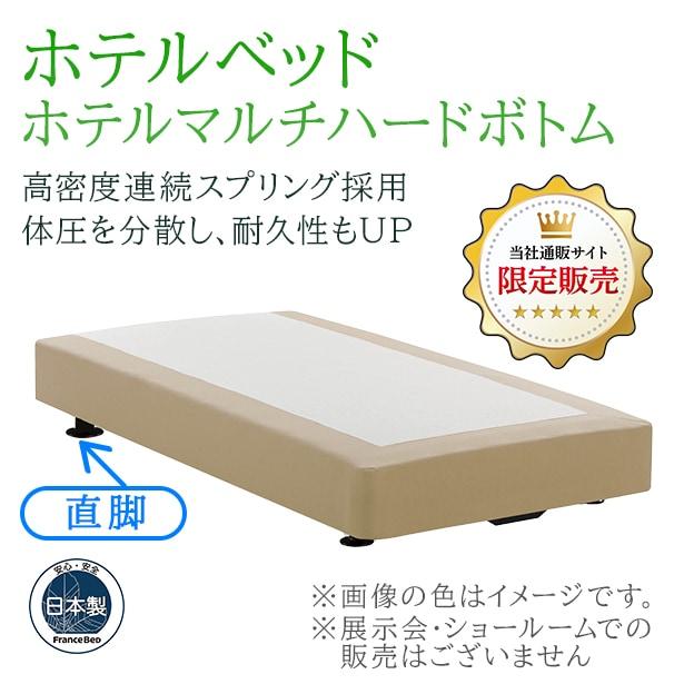 フランスベッド ホテルマルチハードボトム【直脚】(受注生産品)
