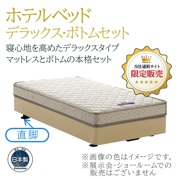 フランスベッド ホテルベッド デラックスセット【直脚】(受注生産品)
